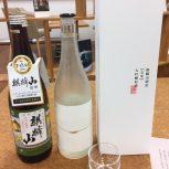 新潟清酒達人検定受験クラス