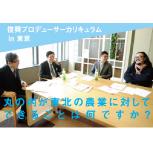 「復興プロデューサーカリキュラム in 東京」を語る